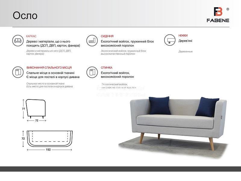 Осло - мебельная фабрика Fabene. Фото №2. | Диваны для нирваны